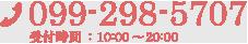 TEL:099-298-5707 受付時間:10:00~20:00